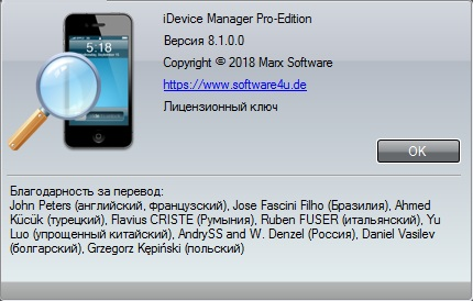 iDevice Manager Pro Edition 8.1.0.0