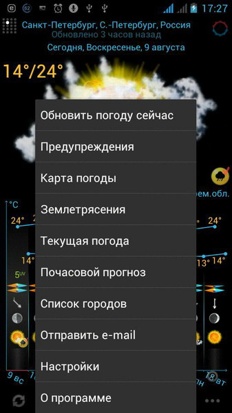 Погода Барометр Землетрясения Для Андроид