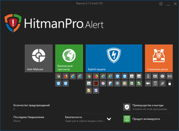 HitmanPro.Alert 3.7.3 Build 729