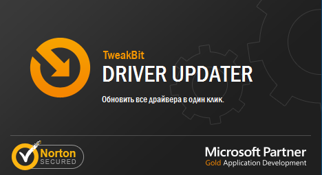 TweakBit Driver Updater 1.7.1.3 + Portable