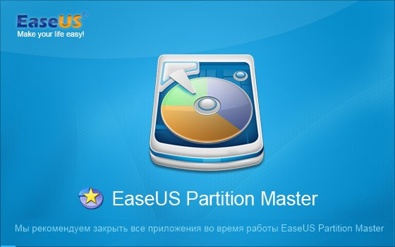 EASEUS Partition Master 11.0 Server / Professional / Technican / Unlimited Edition + Rus