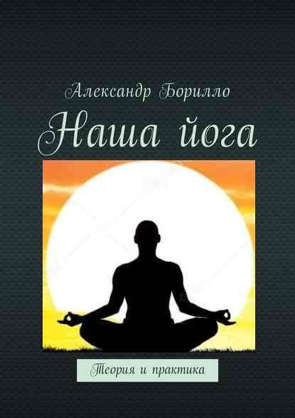 Йога для женщин форум