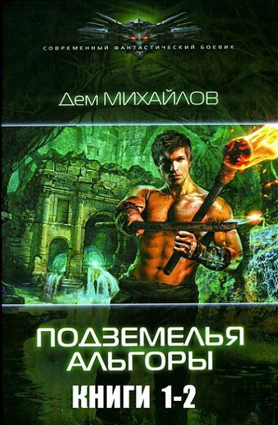 Книги михайлов руслан читать серия мир вальдиры