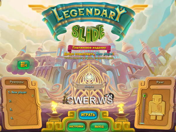 скриншот игры Legendary Slide. Платиновое издание