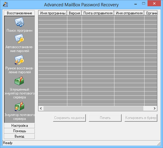 Advanced Mailbox Password Recovery