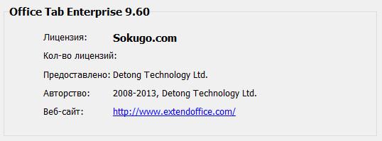 office tab enterprise 9 70 лицензионный ключ