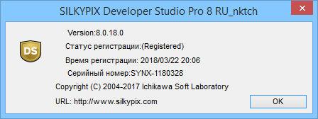 silkypix developer studio pro 8.0.18.0 win x64