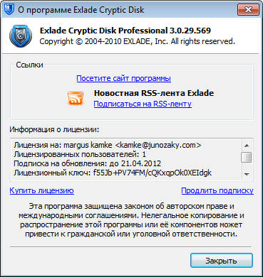 EXLADE CRYPTIC DISK ULTIMATE 5 KEYGEN СКАЧАТЬ БЕСПЛАТНО