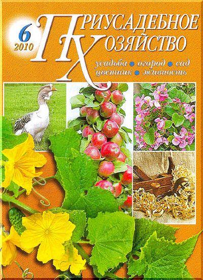 бронирование журнал приусадебное хозяйство солнечная баня заявление