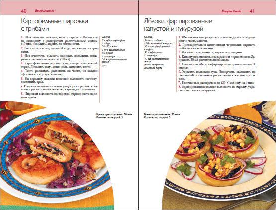 Быстрое приготовление блюд в домашних условиях
