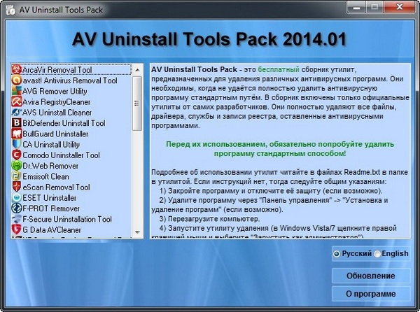 AV Uninstall Tools Pack