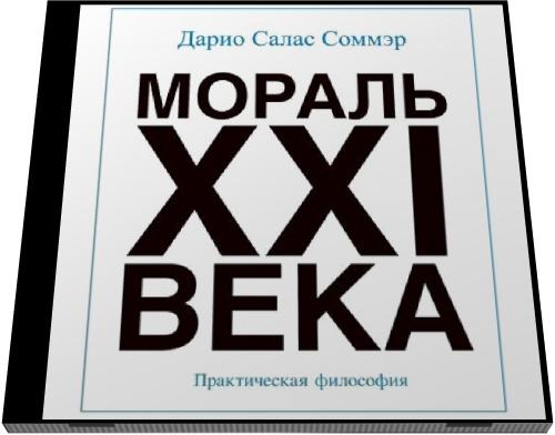 ДАРИО САЛАС МОРАЛЬ 21 ВЕКА СКАЧАТЬ БЕСПЛАТНО