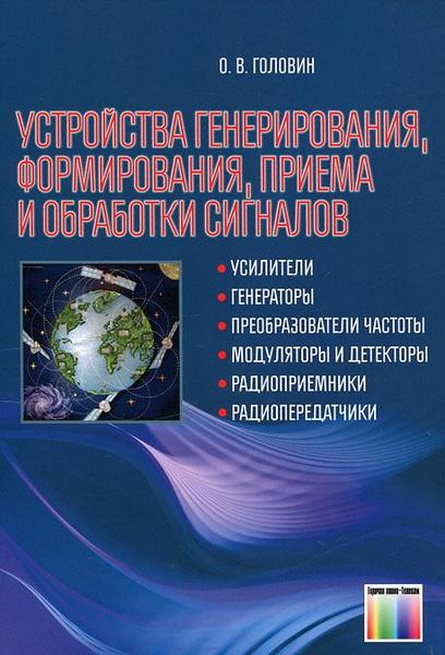 официальный книга устройство прием и обработка сигналов концентрация