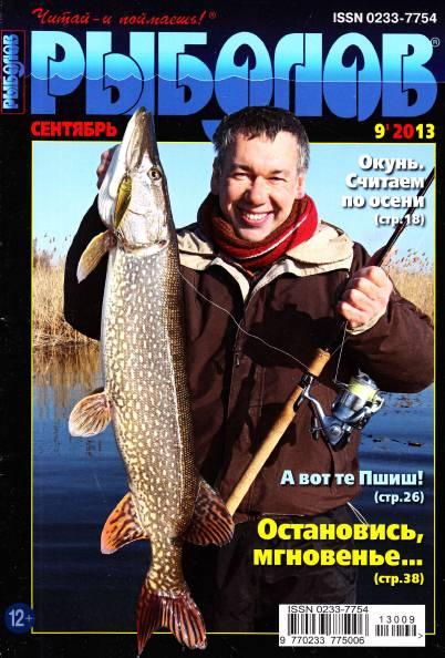 как сделать журнал о рыбалке